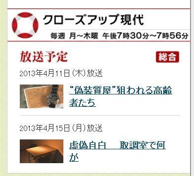 NHK可視化a