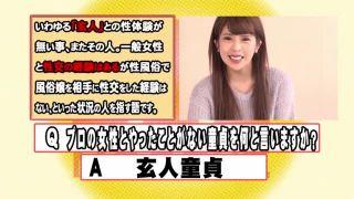 【ANRI】ホスト狂いの元芸能人がイケメン童貞を筆おろし!!