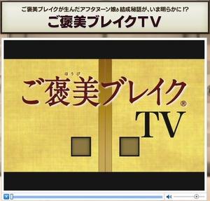 ご褒美TV3