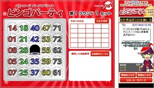 Bingo Party2