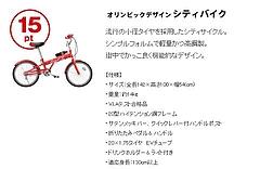 シティバイク