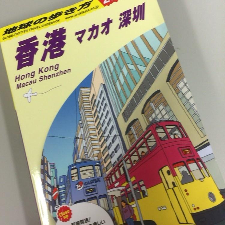 imaroの「ロー」って何  12月中旬(香港その1)コメント                imaro