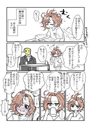 シャニマスまとめ速報
