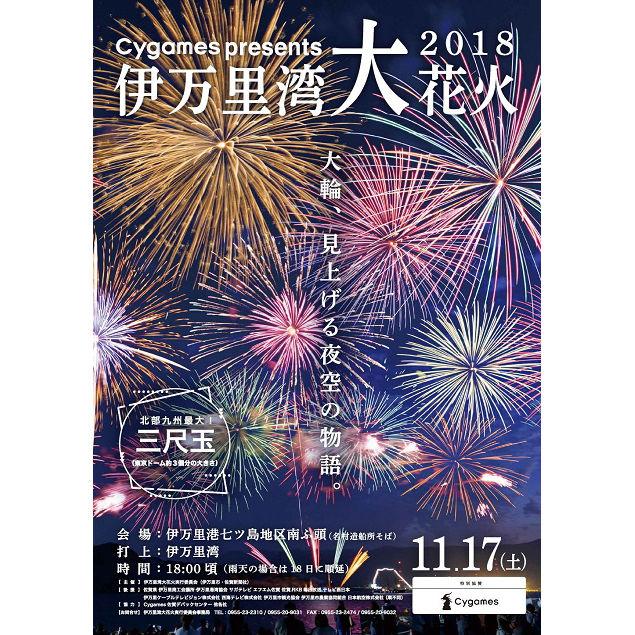 Cygames、花火大会開催 他(Vol.940)