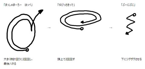 masyu_furi01