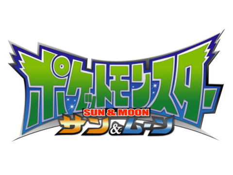 アニメポケモンサンムーン