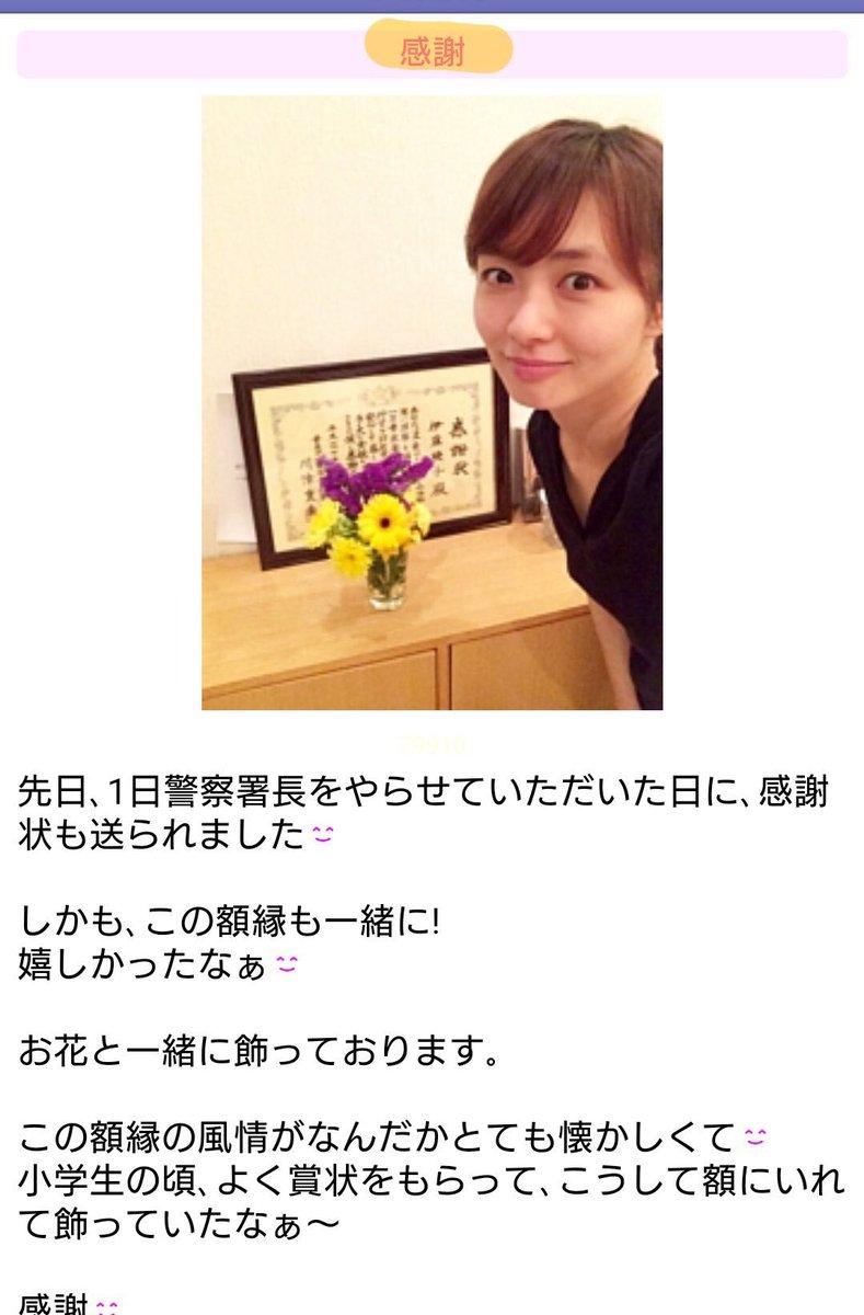 綾子 blog 伊藤