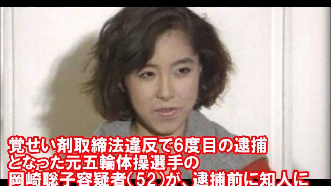 現在 岡崎 聡子