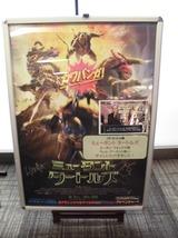 TNMT川崎ポスター