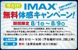 菖蒲トレーラー上映会20150801
