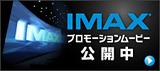 120921_IMAX_Banner_PV_CS3_RGB_1