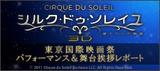 bnr_cirque3