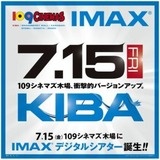 imax_kiba_teaser_image