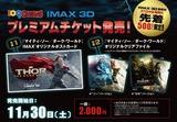 『マイティ・ソー』IMAX券