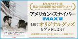 150127_109_IMAXbanner_AmericanS_05
