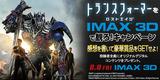 【IMAX】「TF4」バナー_640x320