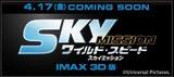 SKY MISSION 3D