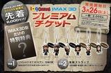 「パイレーツ4」IMAX券