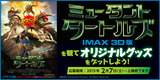 150128_109_IMAXbanner_turtles