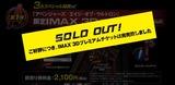 『アベンジャース2』IMAX券完売