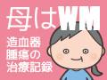 wm_banner