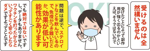 covidvaccine1