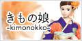 kimonokko_banner