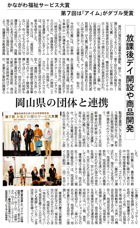 神奈川新聞2019-12-24