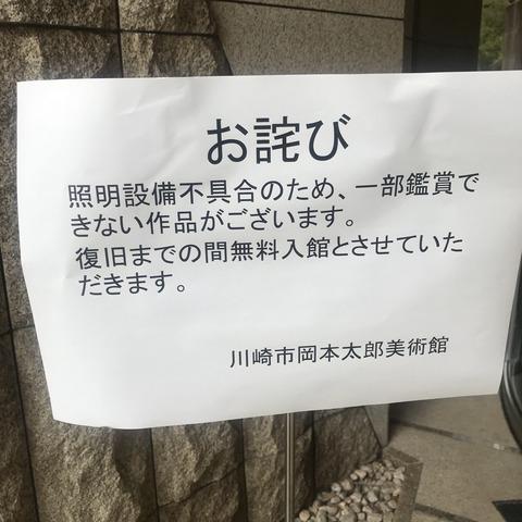 プラネタリウムin 生田緑地_180919_0053