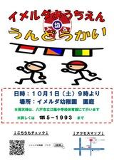 2016うんどうかいポスター