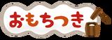 title_omochitsuki
