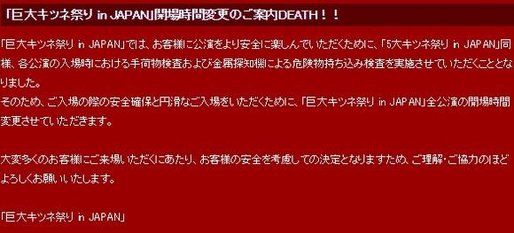BABYMETA「巨大キツネ祭りの開場時間変更のご案内DEATH!!