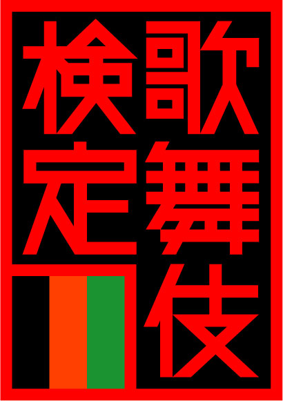 kabuki_tate