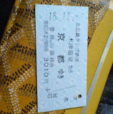 京都行き切符