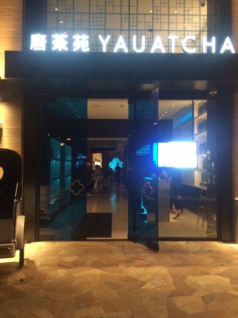 yauatcha-3