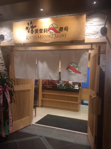 みどり寿司3