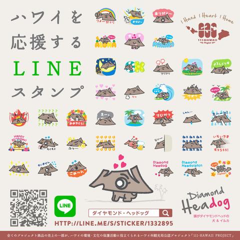 111hi_linestamp_01