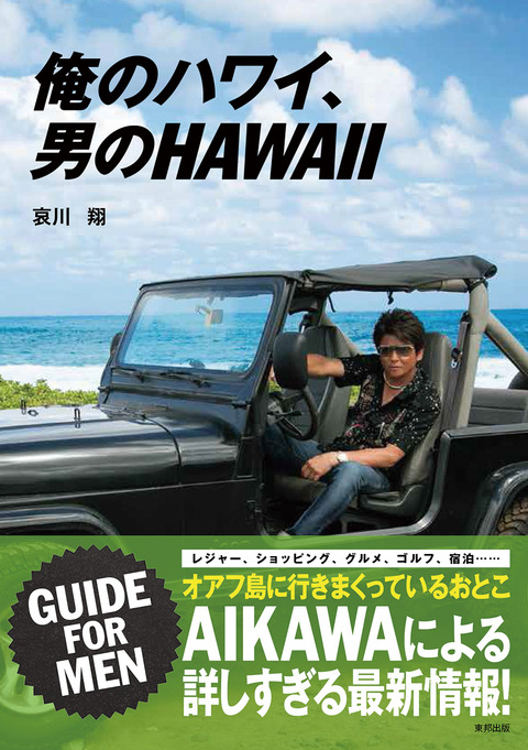 hawaii-syou-cover