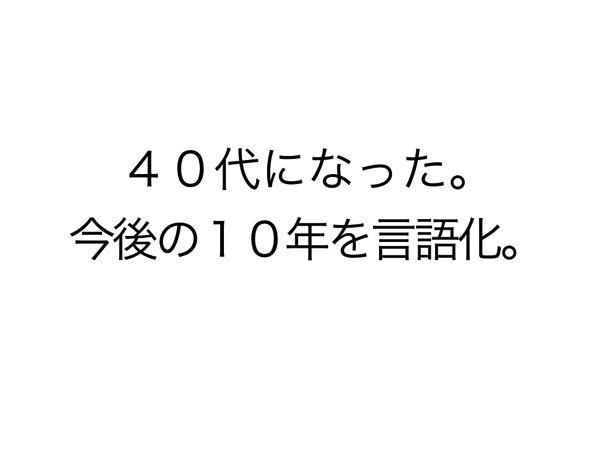 40代 001