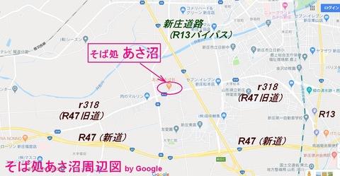 そば処あさ沼周辺図byGoogle