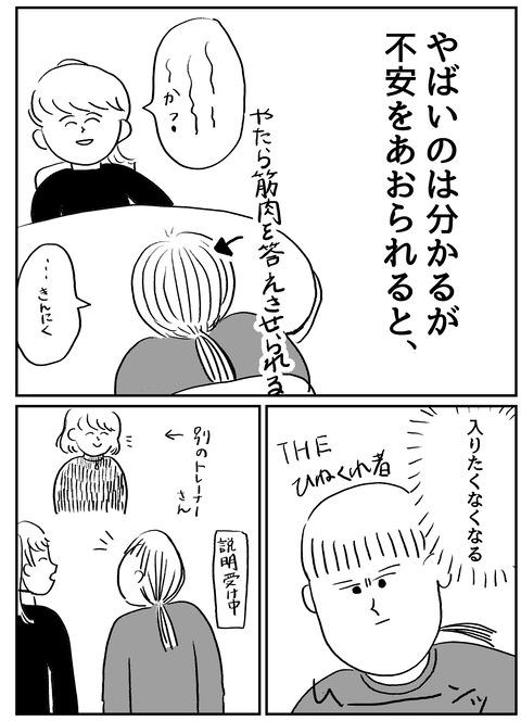 ジム通い_002 (2)