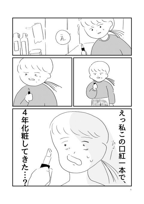 おたふくソース_001