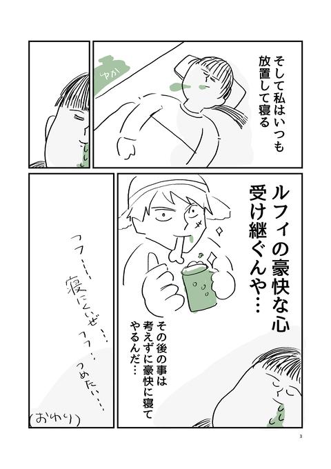 ルフィ_003