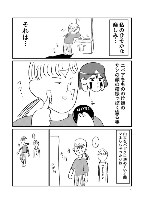 ニベアのもののけ姫_001