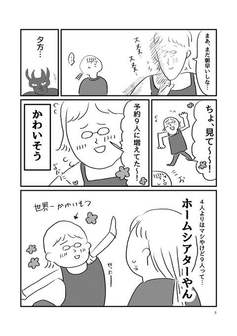 母応援上映_003