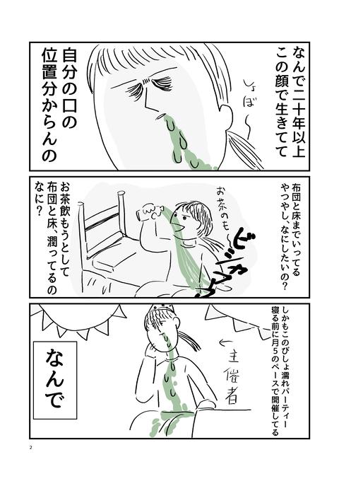 ルフィ_002