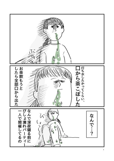 ルフィ_001
