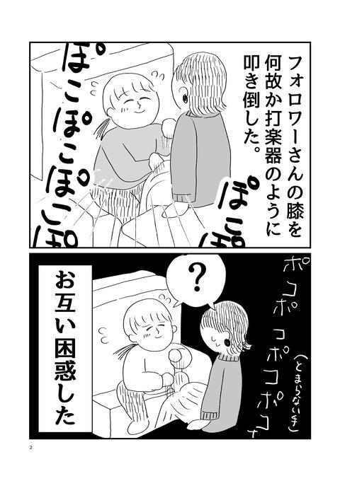 オフ会打楽器_002