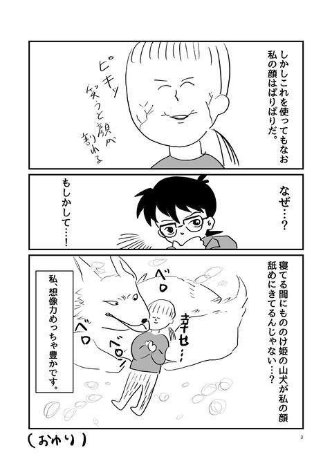 ニベアのもののけ姫_003