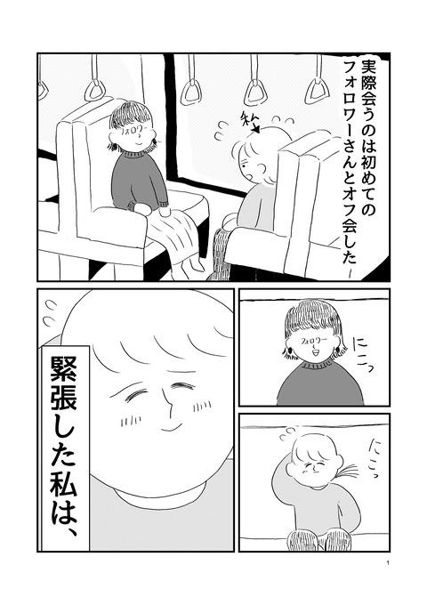 オフ会打楽器_001